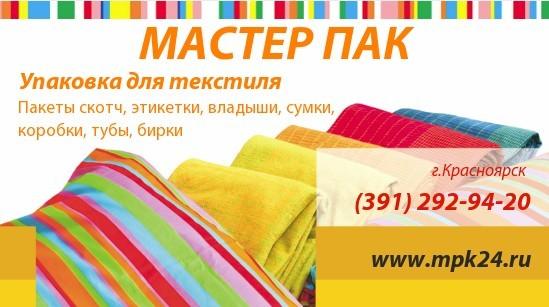 мешки, маркировка, МКР, купить мешки, купить мешок, подарочная упаковка, упаковка подарочная, маркир