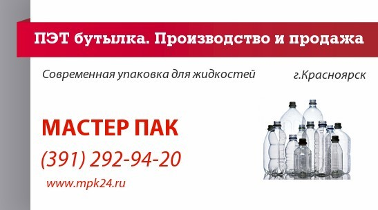 Bottled Water Manufacturer Business Plan - Executive summary, Industry,пэт, бутылка, бутылки, купить
